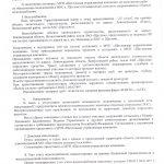Технические условия 2 стр.